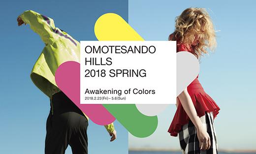 OMOTESANDO HILLS 2018 SPRING